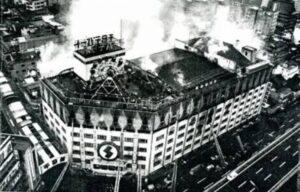 消防設備保守点検 千日デパート火災