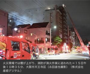 消防設備保守点検 大阪・上本町飲食店火災