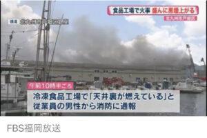 冷凍食品工場火災